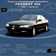 Мультимедийное руководство на Peugeot 406