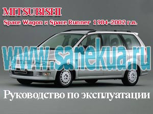 MITSUBISHI Space Wagon и Space Runner вып. 1984-2002