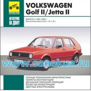 Автосервис на дому. VW Golf II. Jetta 1983-1992