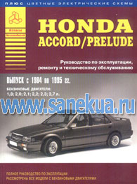 Руководство по ремонту Honda Accord Prelude 1984-1995