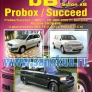 TOYOTA bB 2000-2005 /Scion xB 2003-2006/ PROBOX/SUCCEED с 2002 бензин. Руководство по ремонту