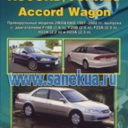 Honda Accord/Torneo Accord Wagon правый руль](1997-2002)