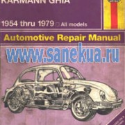 Руководство по ремонту VW Beetle & Karmann GHIA [1998