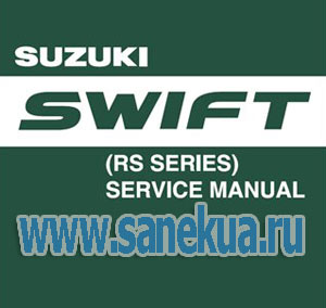 Suzuki Swift 2005. Руководство по ремонту
