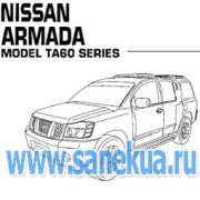 Nissan Armada TA60 2004-2007 Repair Manual