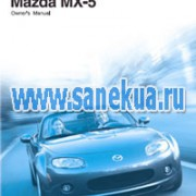 Mazda MX 5 Miata 2002-2007 Owners Manual