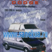 Руководство по ремонту минивэнов Dodge, Plymouth, Chrysler 1983 - 1996 гг