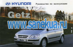 Hyundai Getz (user manual)