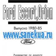 Ford Escort/Orion 80-97г.в. Руководство по ремонту