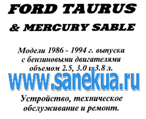 Ford Taurus & Mercury Sable 86-94 г.в. Руководство по ремонту
