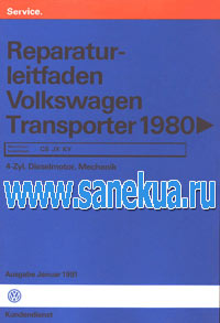 Volkswagen Transporter T3 Repair Manual 1985-1991