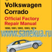 Volkswagen Corrado Repair Manual (1990-1994)