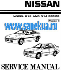 Nissan B13 and N14 Official Factory Workshop Manual
