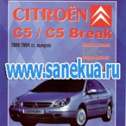 Citroen C5 / C5 Break, 2000-2004г, бензин / дизель. Руководство по ремонту и эксплуатации