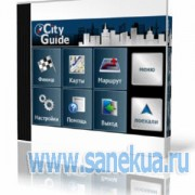 City Guidе [ для WinXP, WinCE, Win Mobile, Simbian, IPone, CarPC + карты ] ( 2010 )