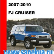 Toyota FJ Cruiser Owners Manual (русская редакция)