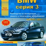 BMW 3 серии (Sedan / Coupe / Touring) бензин / дизель с 2005 г.в.