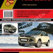 Пособие по ремонту и эксплуатации FORD KUGA 2 / ESCAPE бензин / дизель с 2012 г.в.